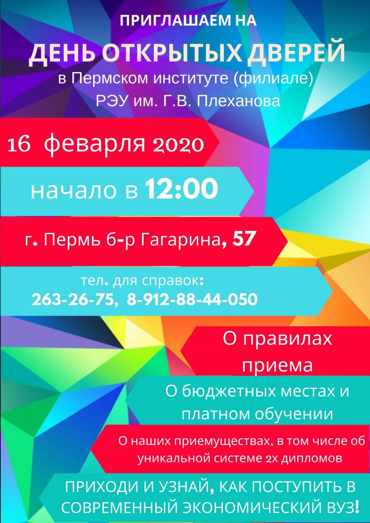 16 ФЕВРАЛЯ СОСТОИТСЯ ДЕНЬ ОТКРЫТЫХ ДВЕРЕЙ!
