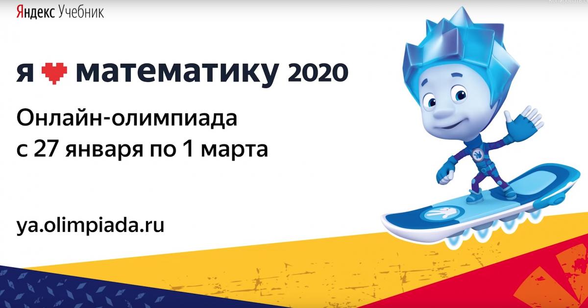 Стартует школьная олимпиада от Яндекса и «Фиксиков»