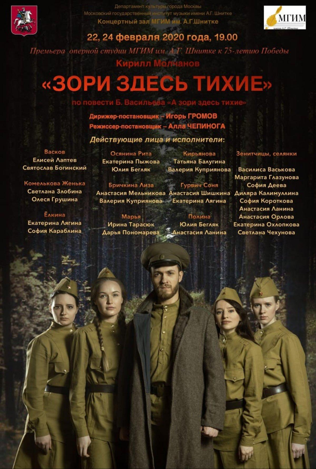 Премьера Оперной студии МГИМ имени А.Г. Шнитке
