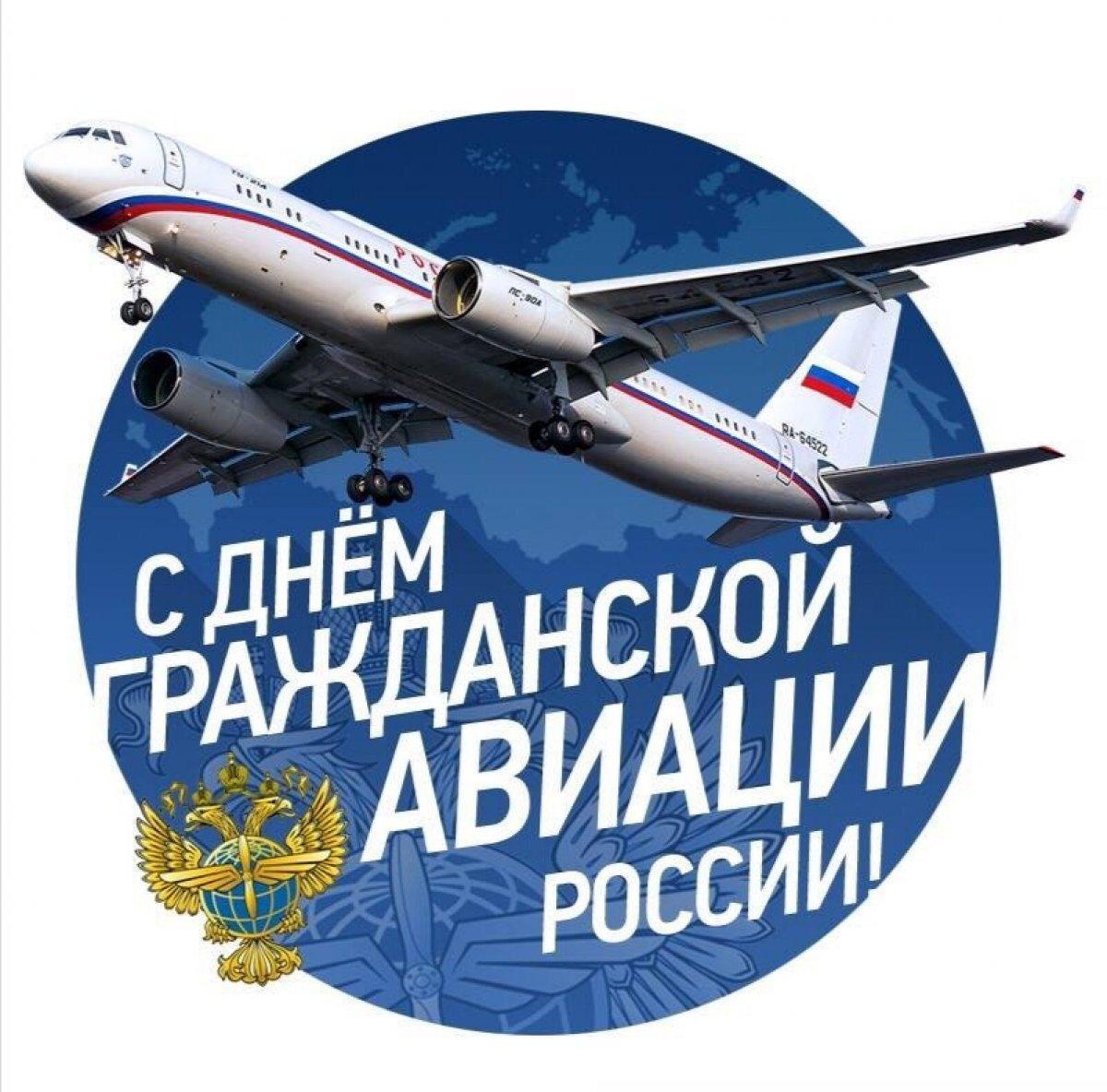 Сегодня День Гражданской Авиации России, и мы поздравляем всех работников воздушных путей с праздником! Безмерного Вам счастья, высокого профессионализма в работе и покорения новых вершин🛫