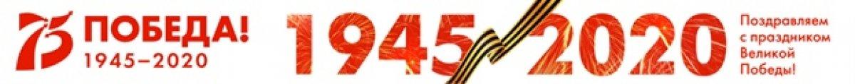 В целях сохранения исторической памяти и в ознаменование 75-летия Победы в Великой Отечественной войне 1941–1945 годов 2020 год в Российской Федерации объявлен Годом памяти и славы