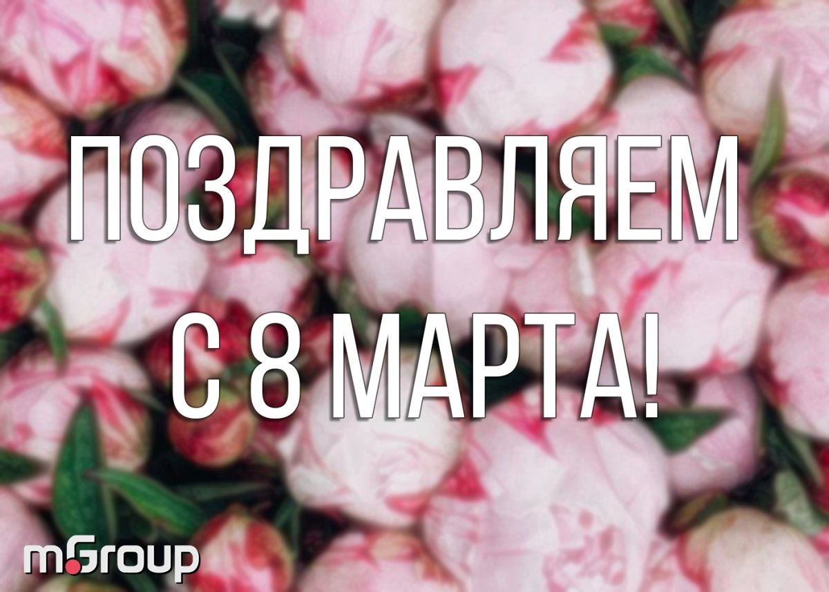 Дорогие женщины, от всей души поздравляем вас с Международным женским днем!💐