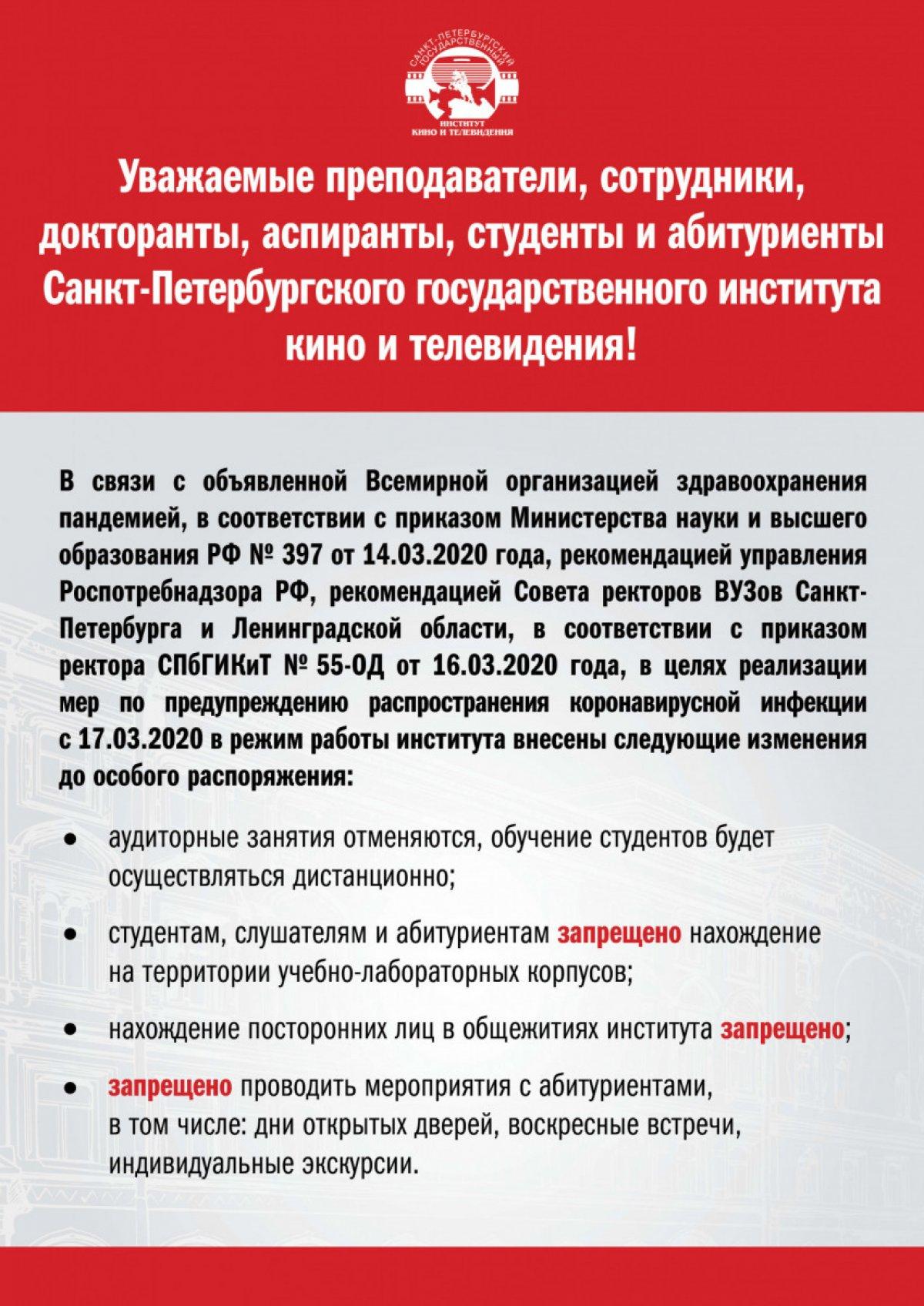 Уважаемые преподаватели, сотрудники, докторанты, аспиранты, студенты и абитуриенты Санкт-Петербургского государственного института кино и телевидения!