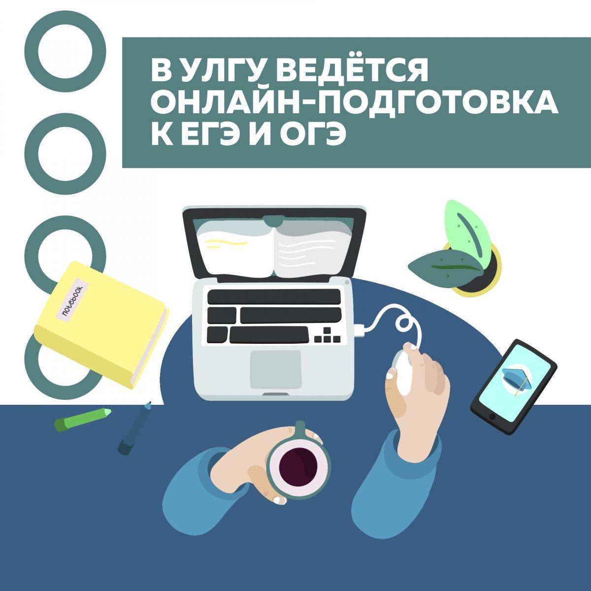 В УлГУ ведётся онлайн-подготовка к ЕГЭ и ОГЭ