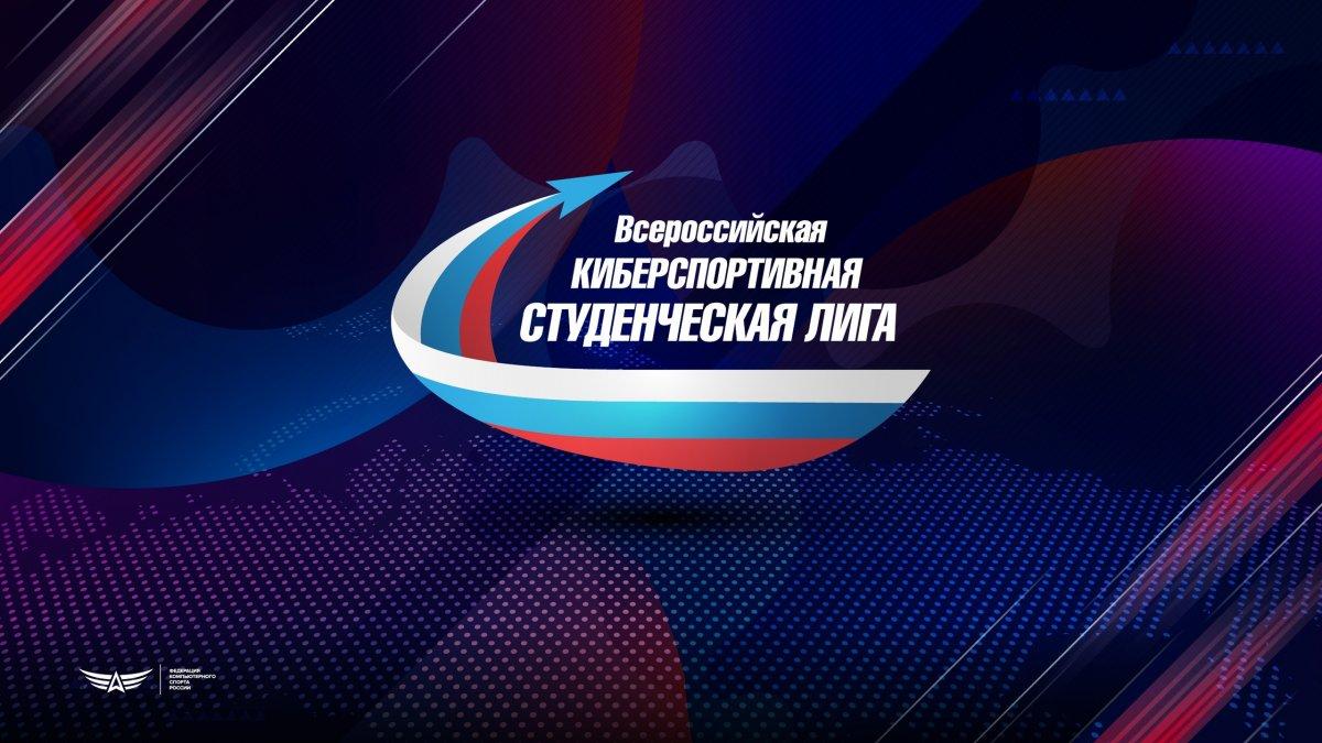 Команда ТвГУ заняла первое место в региональном этапе Всероссийской киберспортивной студенческой лиги!💥