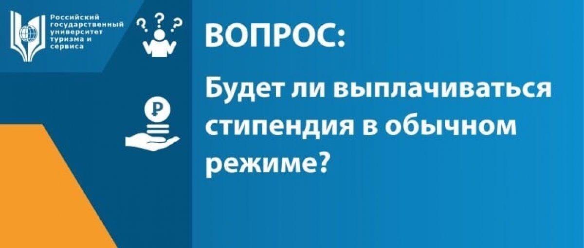 ВОПРОС: Будет ли выплачиваться стипендия в обычном режиме?