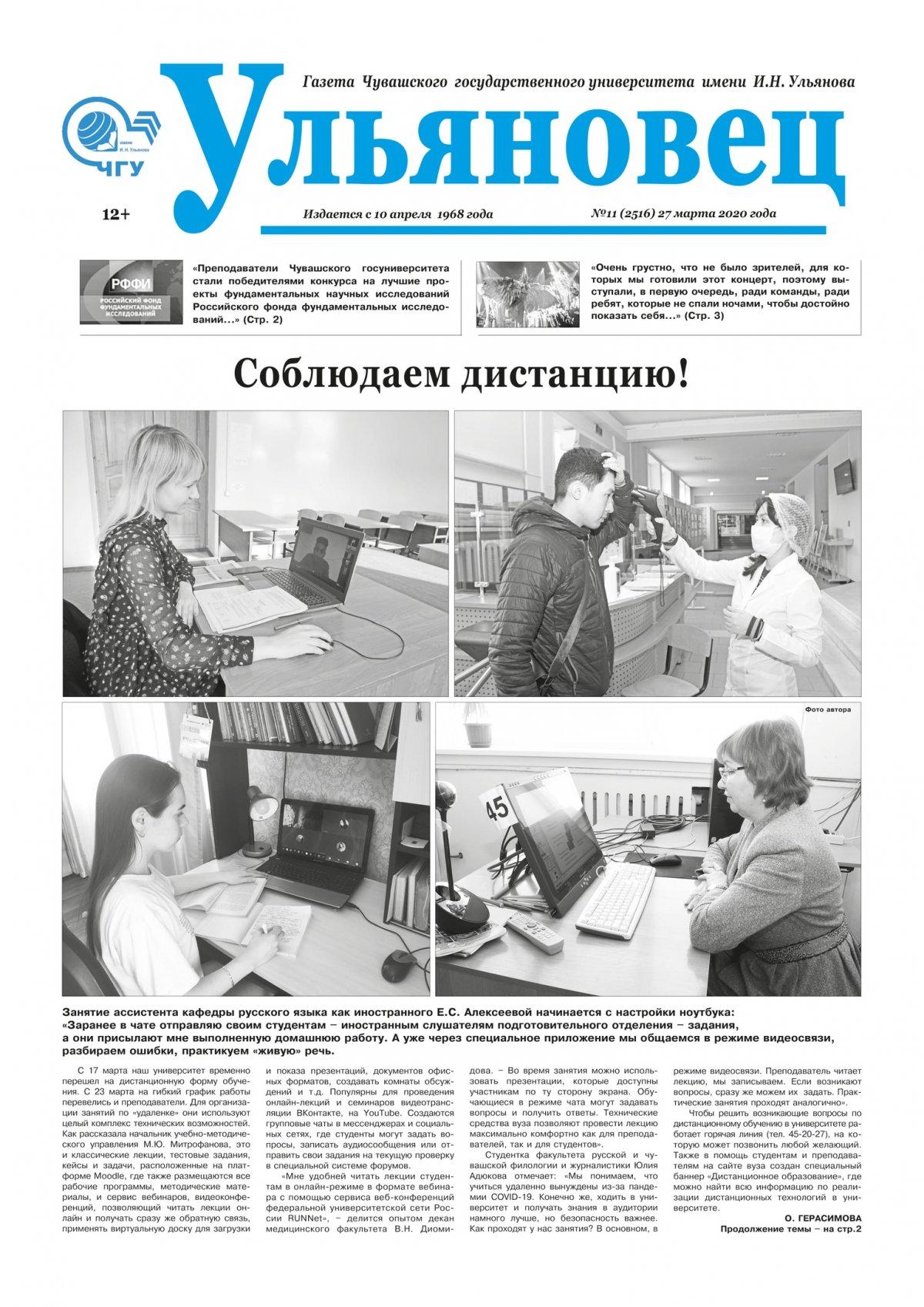 """Свежий номер газеты """"Ульяновец"""" уже готов и ждет Вас! Главная тема номера, конечно, - дистанционное образование. Как студенты и педагоги адаптировались к новой форме обучения, чем разнообразят учебный процесс - читайте прямо сейчас"""