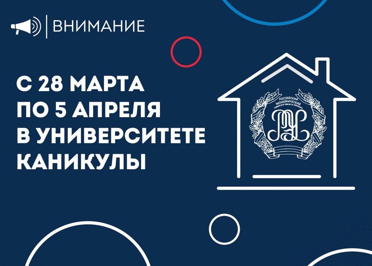 🏡В соответствии с указом Президента и приказом ректора, с 28 марта по 5 апреля в университете каникулы!