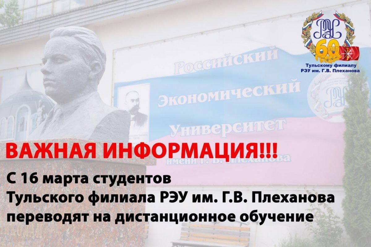 ❗Студентов Тульского филиала РЭУ им. Г.В. Плеханова переводят на дистанционное обучение❗