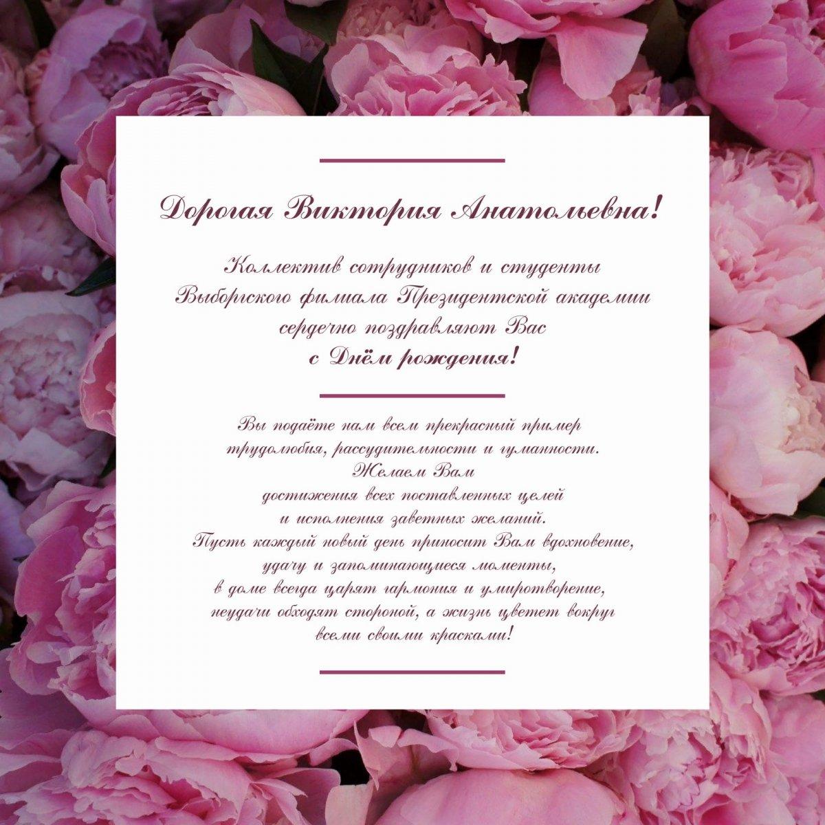 Сегодня День рождения у директора Выборгского филиала Президентской академии Виктории Анатольевны Иваненко ❤️