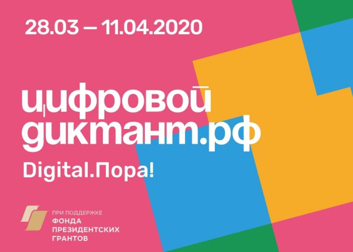 Друзья, уже сегодня вы можете проверить свою цифровую грамотность в Цифровом Диктанте – всероссийской образовательной! Его можно пройти на веб-сайте цифровойдиктант.рф