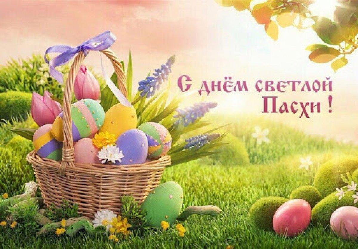 ХРИСТОС ВОСКРЕСЕ! Всех с Великим праздником! В такие дни очень хочется верить в хорошее, доброе, светлое. Вся эта неразбериха когда-нибудь закончится, мы снова будем жить привычной жизнью. С праздником Светлой Пасхи!