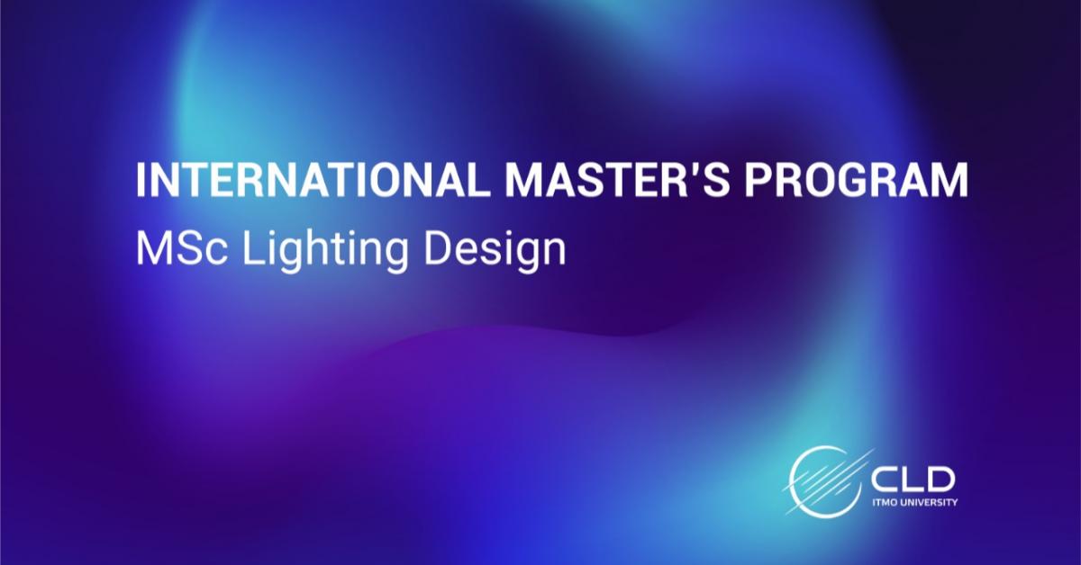 Международная магистратура «Световой дизайн» приглашает на Open Day online!
