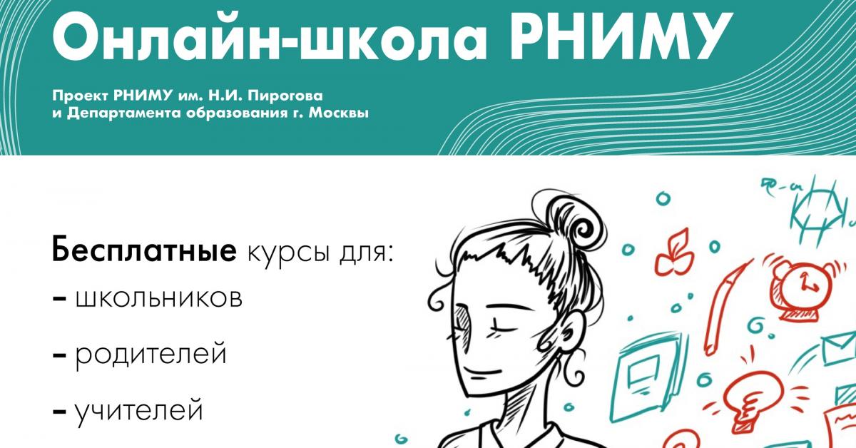В РНИМУ им. Н.И. Пирогова открылась «онлайн-школа»
