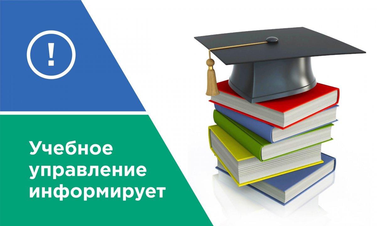 ❗️Вниманию студентов и преподавателей!
