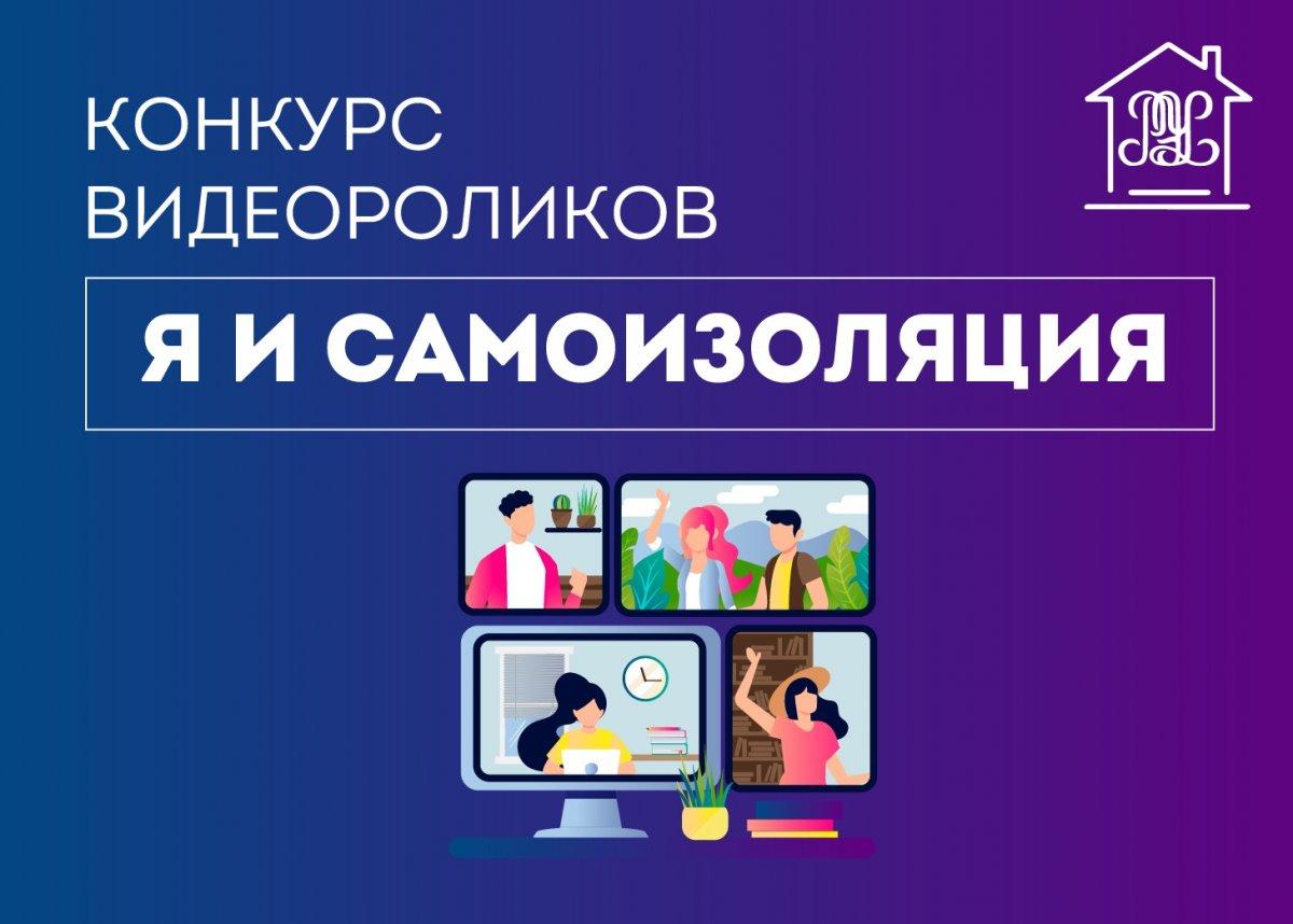 💥Внимание всем творческим, талантливым и активным! Кафедра психологии РЭУ проводит конкурс видеороликов «Я и самоизоляция»