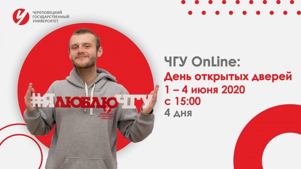 ‼ЧГУ Онлайн: День открытых дверей!