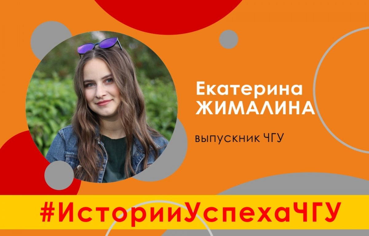 Екатерина Жималина: «Желаю всем студентам верить в себя, свои возможности и силы! Ничего не бойтесь, пробуйте новое и идите всегда вперед!»