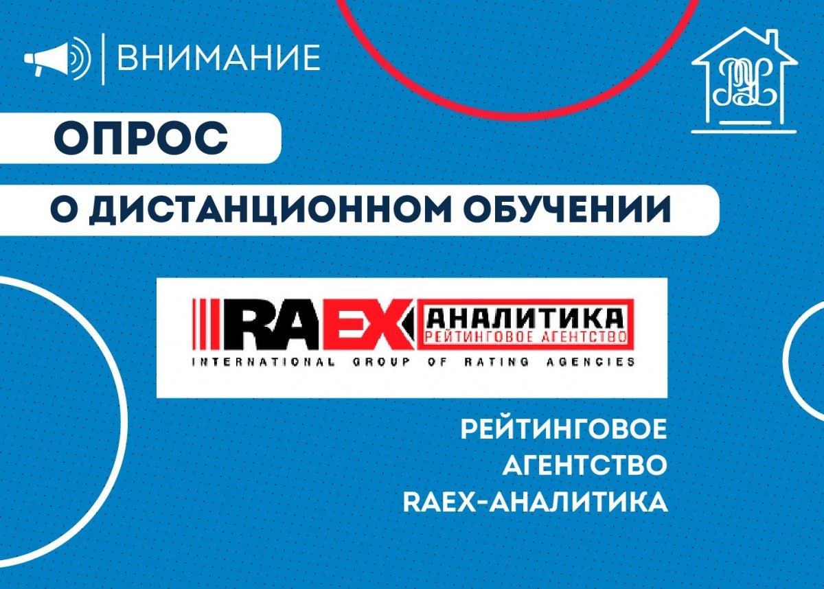Предлагаем пройти опрос о дистанционном обучении от рейтингового агентства RAEX-Аналитика