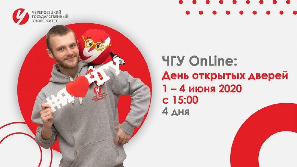 ‼ЧГУ Онлайн: Череповецкий университет проводит День открытых дверей для абитуриентов!