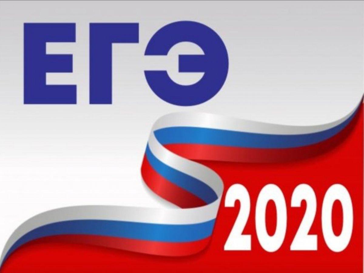 Рособрнадзор опубликовал расписание ЕГЭ