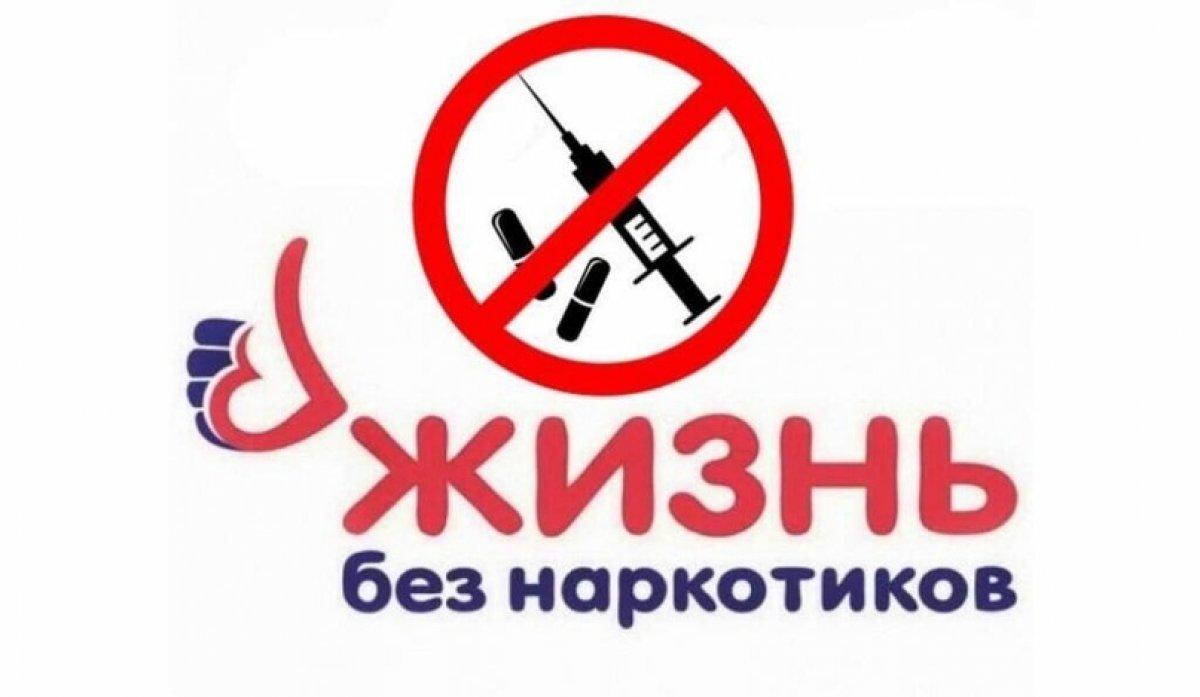 📌Дорогие друзья, 26 июня отмечается «Международный день борьбы со злоупотреблением наркотическими средствами и их незаконным оборотом».