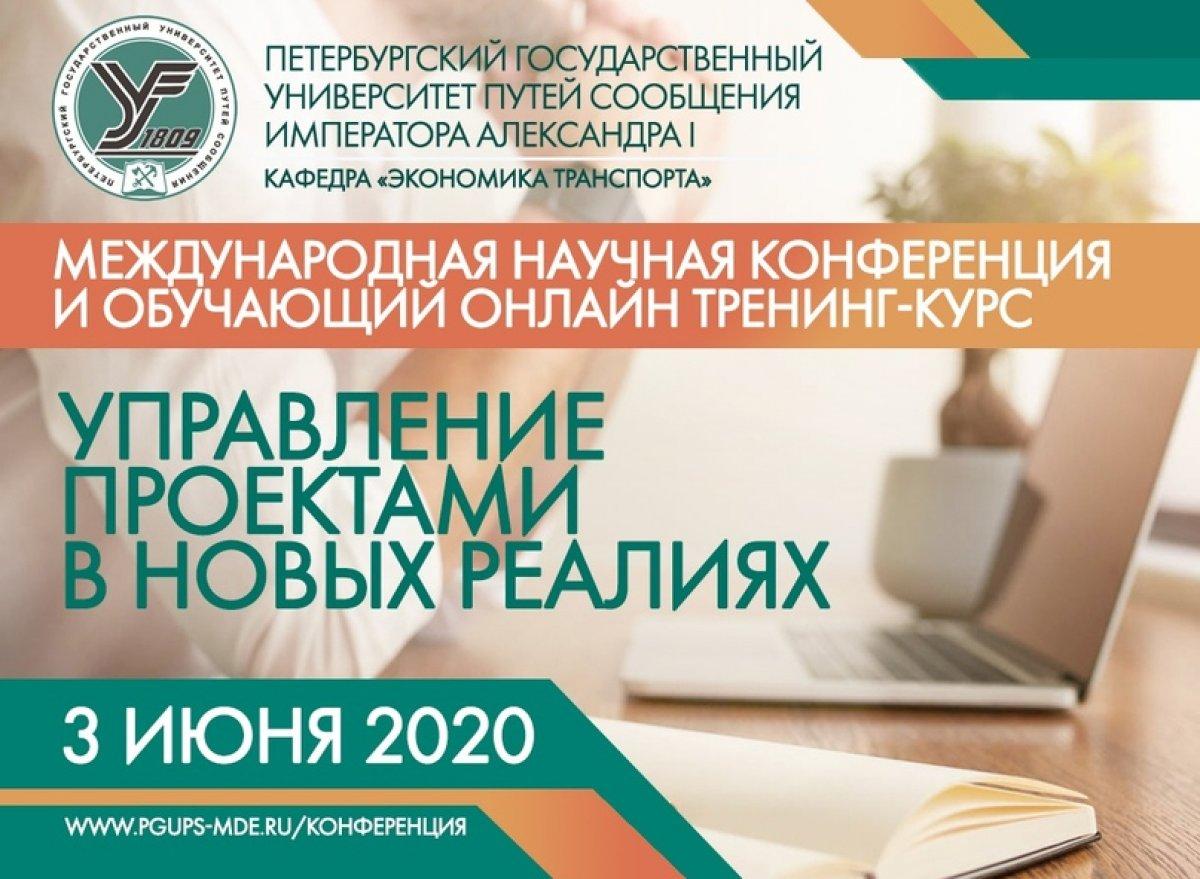 Приглашаем студентов выпускных курсов принять участие в Международной научной конференции «Управление проектами в новых реалиях»