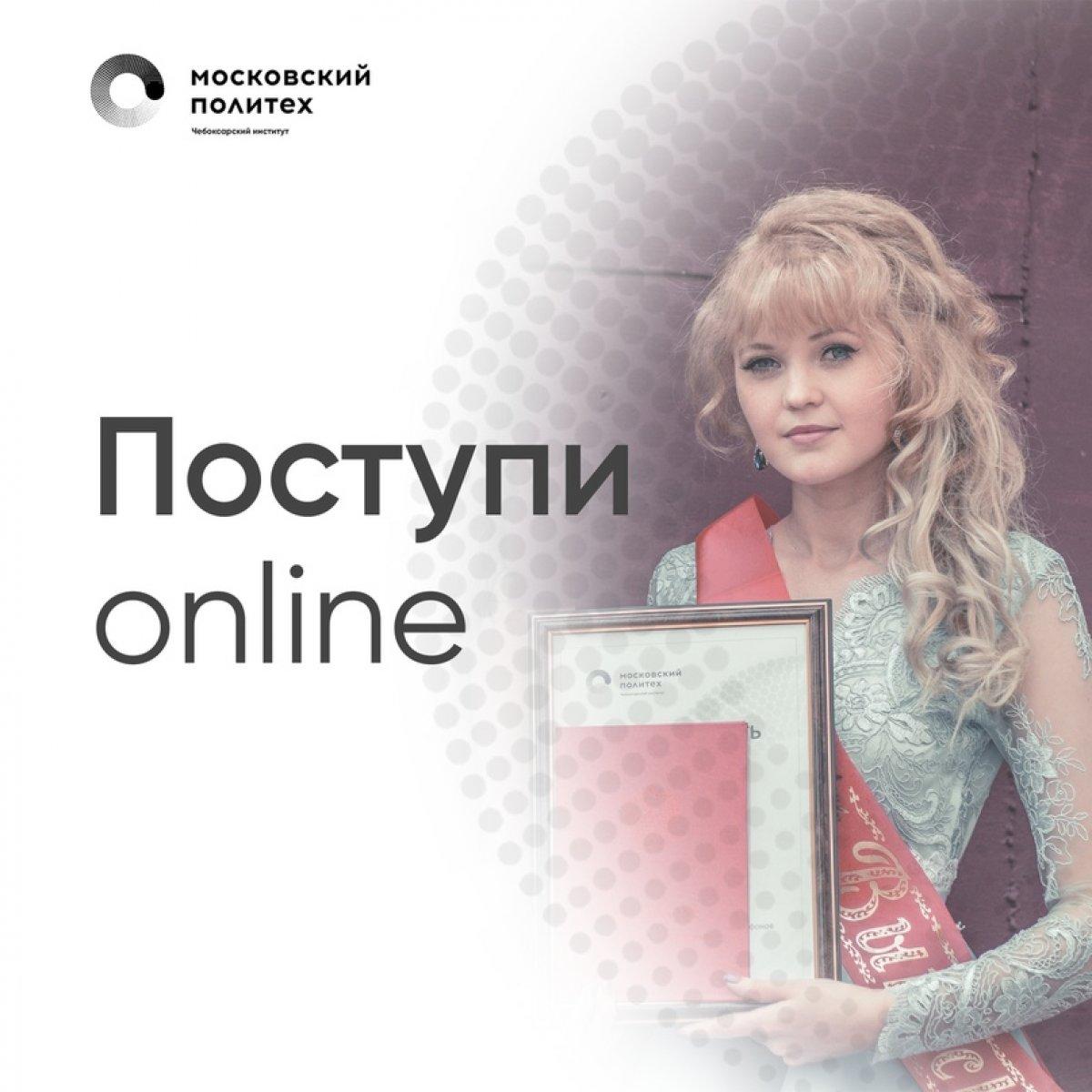 Приемная комиссия Чебоксарского института (филиала) Московского политехнического университета начнет прием документов от абитуриентов в электронной форме 20 июня 2020 года.