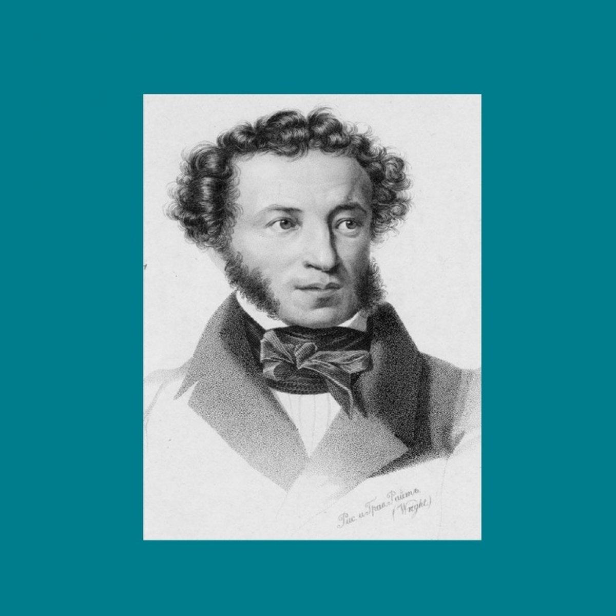 В этом году исполняется 221 год со дня рождения Александра Сергеевича Пушкина