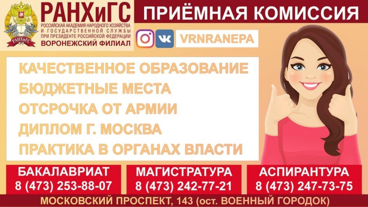 Куда пойти учиться? Конечно же в Воронежский кампус 🏛 Президентской Академии! Кузницу кадров для органов власти и корпораций!