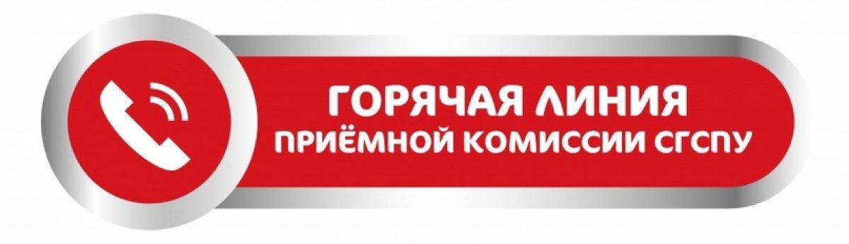 Горячая линия приемной комиссии СГСПУ