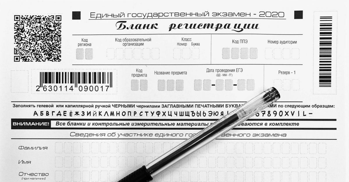 Хроники ЕГЭ-2020: сегодня и завтра экзамены по русскому языку