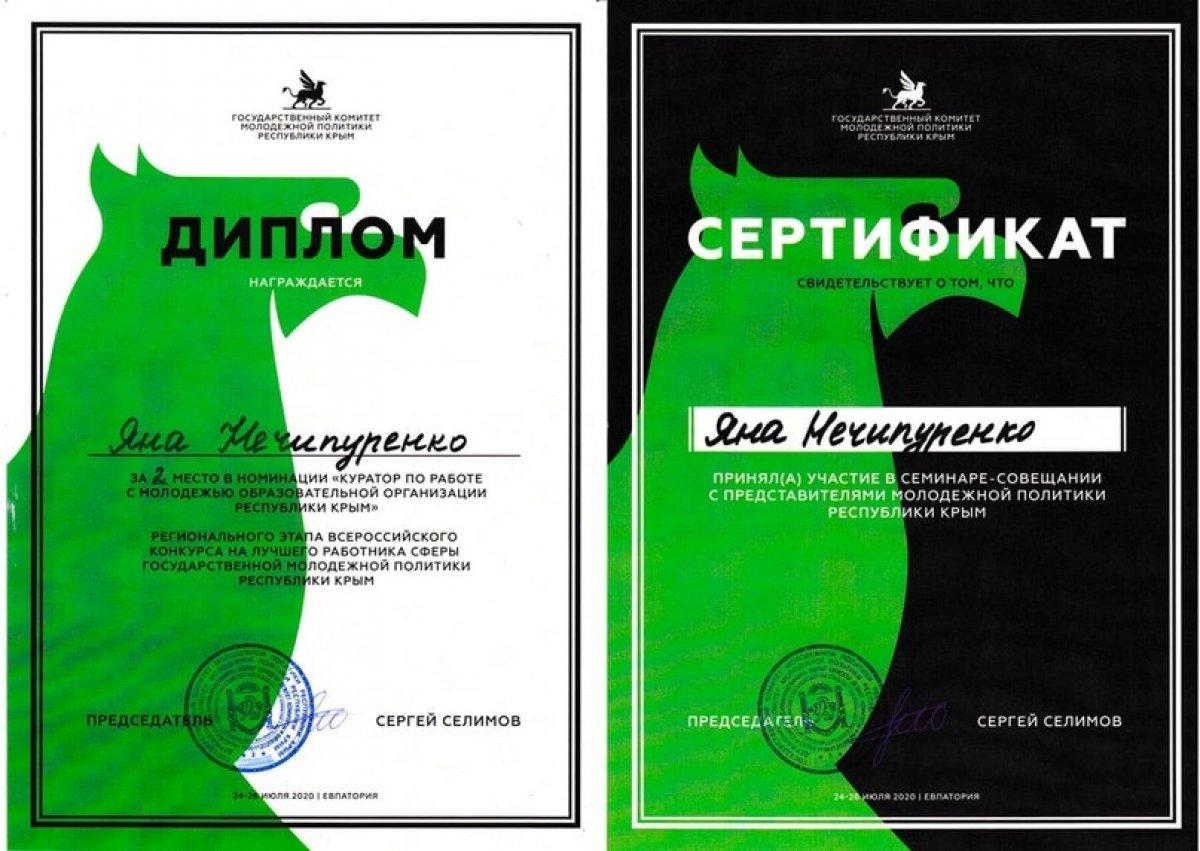 Помощник ректора по воспитательной работе Крымского университета культуры