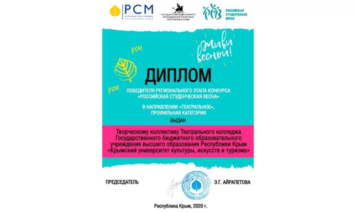 Студенты 4-го выпускного курса Театрального колледжа Крымского университета культуры