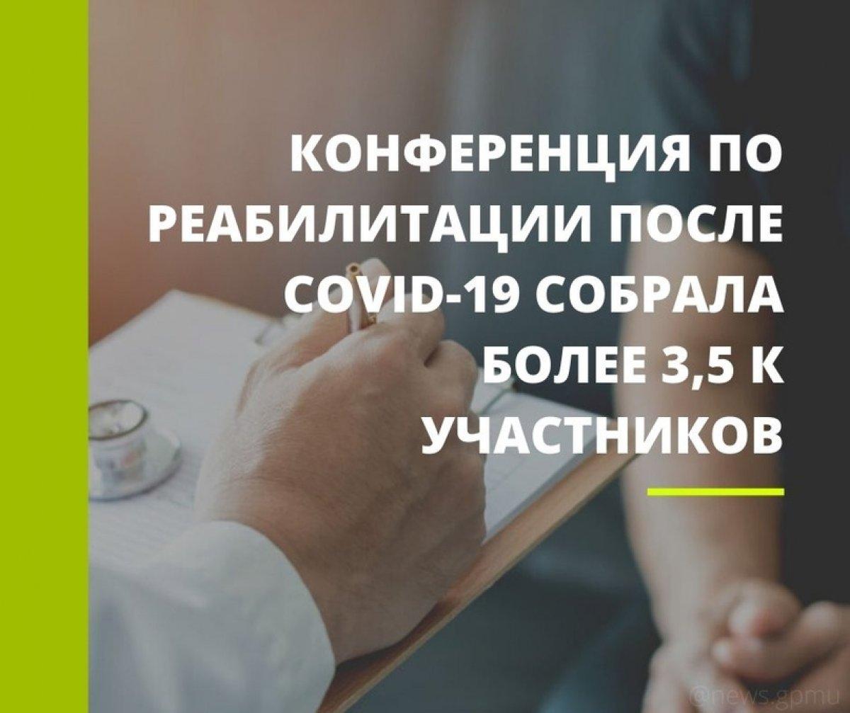 Онлайн-мероприятие состоялось 21 июля. Процедуру регистрации прошли 3760 участников из 25 стран. С докладами выступили ведущие специалисты в области медицинской реабилитации, практикующие врачи, у которых за плечами серьёзный опыт борьбы с инфекцией