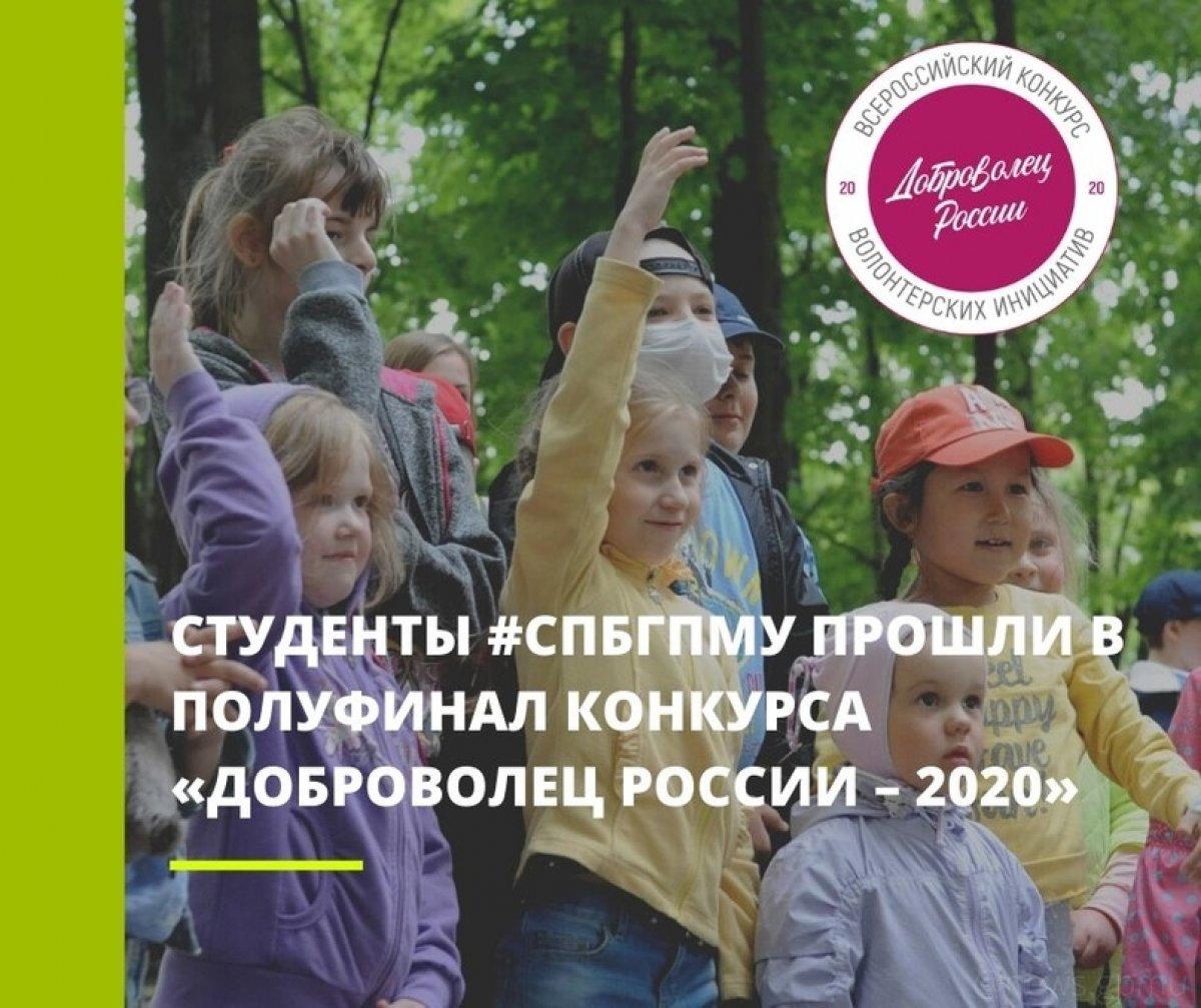 По результатам четвертьфинала всероссийского конкурса «Доброволец России - 2020», социальные проекты Профкома учащихся Педиатрического Университета «Добро Детям» и «Мотылёк» прошли в полуфинал