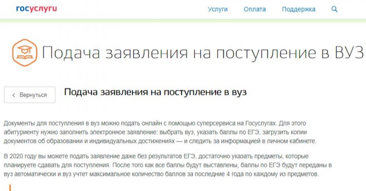 К 2024 году в 80% российских вузов можно будет подать документы онлайн
