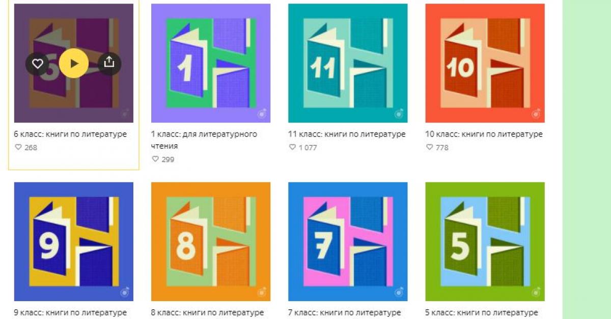 Яндекс.Музыка и Яндекс.Учебник создали подборки со школьными аудиокнигами