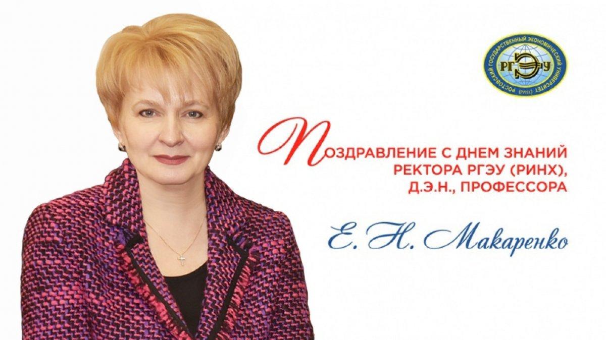 Поздравление ректора РГЭУ (РИНХ) Елены Макаренко с Днем знаний