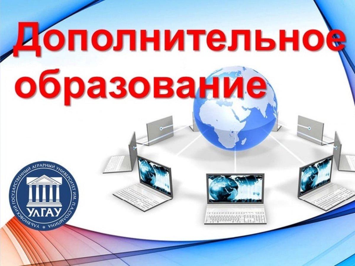 Ульяновский государственный аграрный университет проводит обучение по дополнительным профессиональным образовательным программам повышения квалификации и переподготовки: