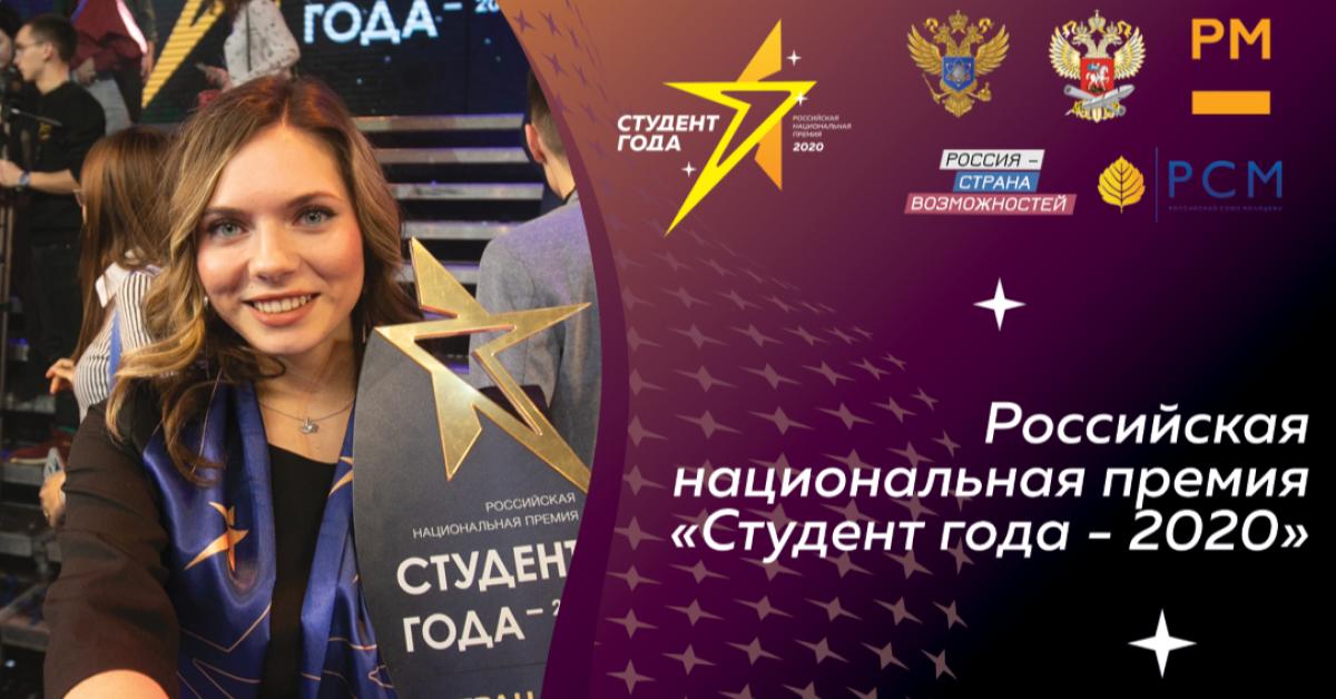 В Москве стартовал финал премии «Студент года – 2020»