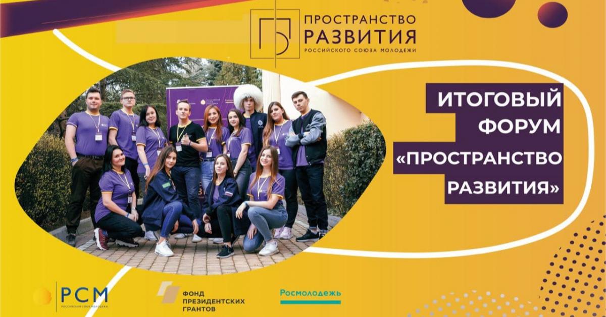 Форум «Пространство развития» стартовал в Москве