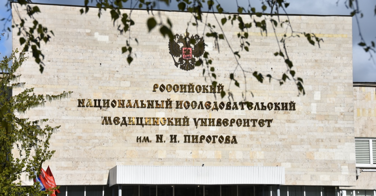 День открытых дверей в РНИМУ им. Н.И. Пирогова - уже завтра!