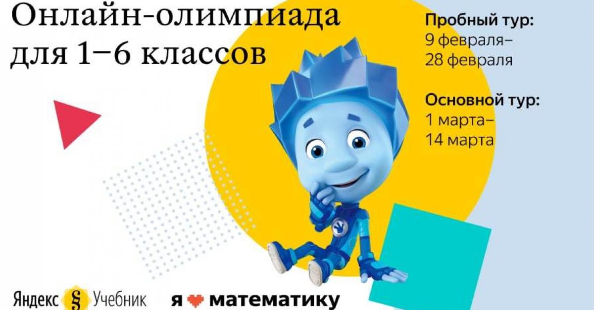 Онлайн-олимпиада «Я люблю математику» от Яндекса и «Фиксиков» начинается!