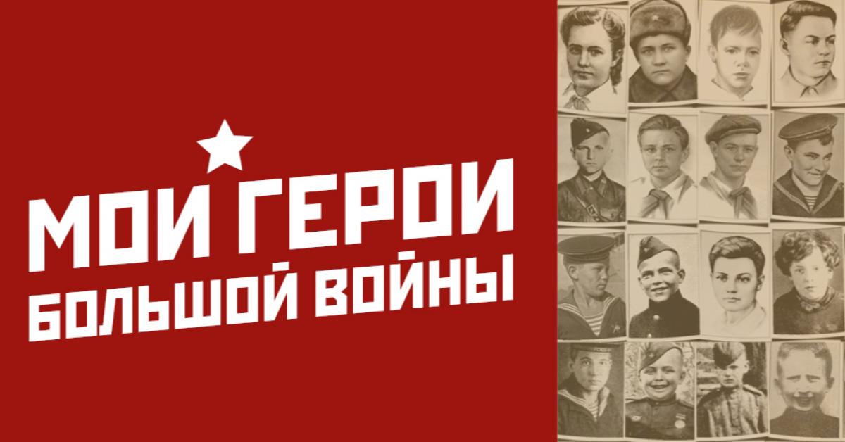 22 февраля стартует конкурс для школьников «Мои герои большой войны»