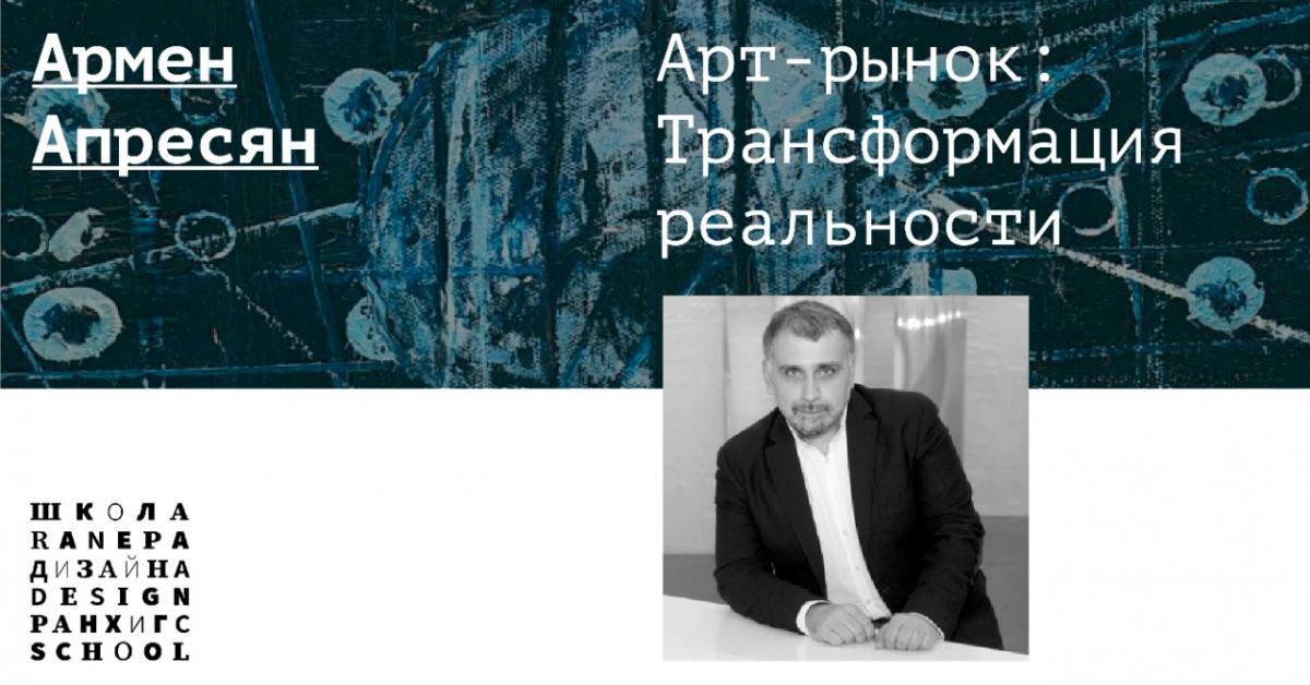 Школа дизайна РАНХиГС приглашает на лекцию о тайнах арт-рынка