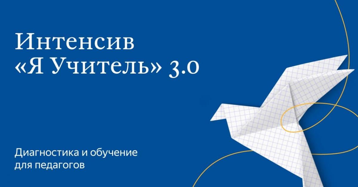 Начинается всероссийская онлайн-диагностика для педагогов от Яндекса