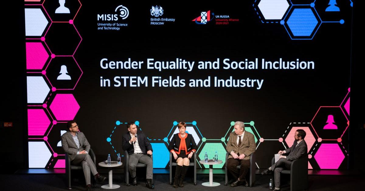 В НИТУ «МИСиС» обсудили гендерное равенство в науке и промышленности