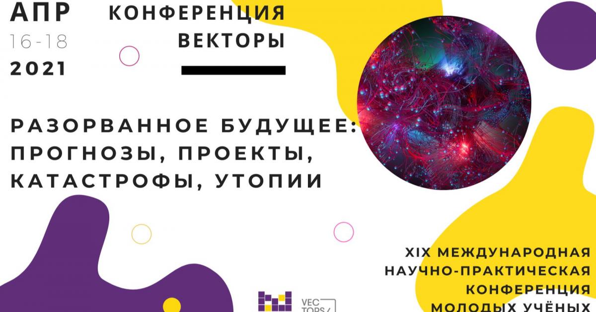Молодые ученые обсудят векторы развития России на конференции в Шанинке