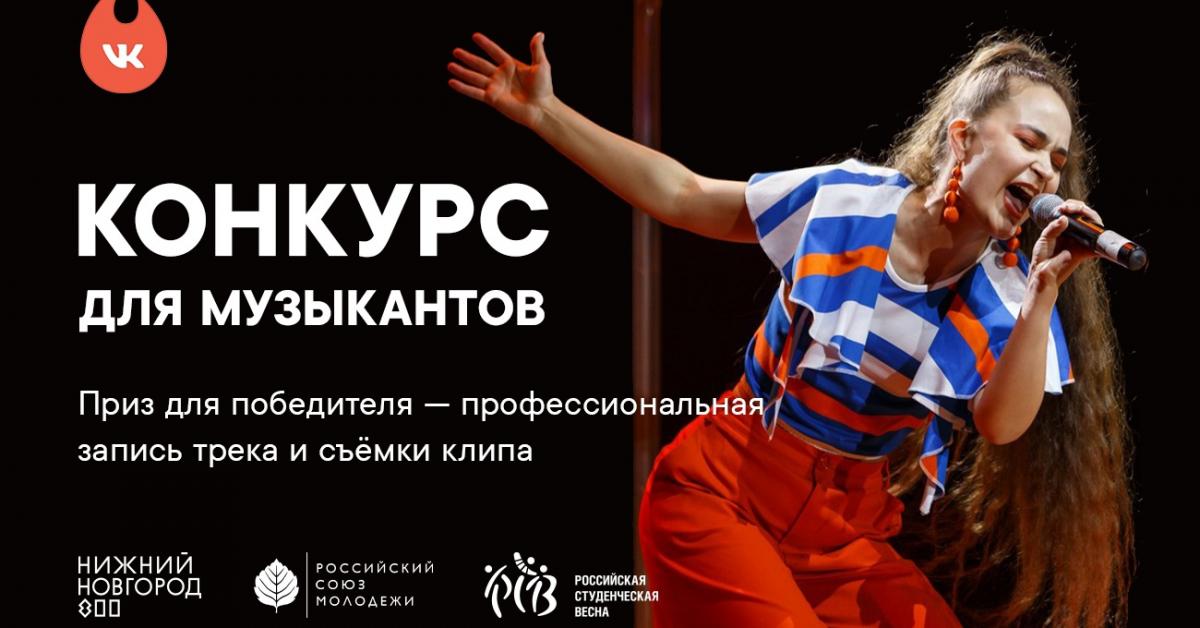Российская студенческая весна запустила конкурс каверов